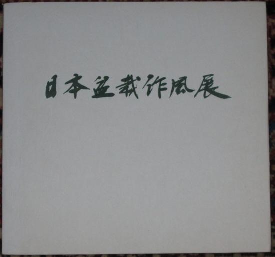 http://www.espritsdegoshin.fr/components/com_agora/img/members/2032/mini_sakufu-ten-2---1977-1.JPG