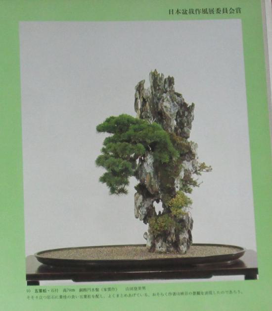 http://www.espritsdegoshin.fr/components/com_agora/img/members/2032/mini_sakufu-ten-2---1977-18.JPG