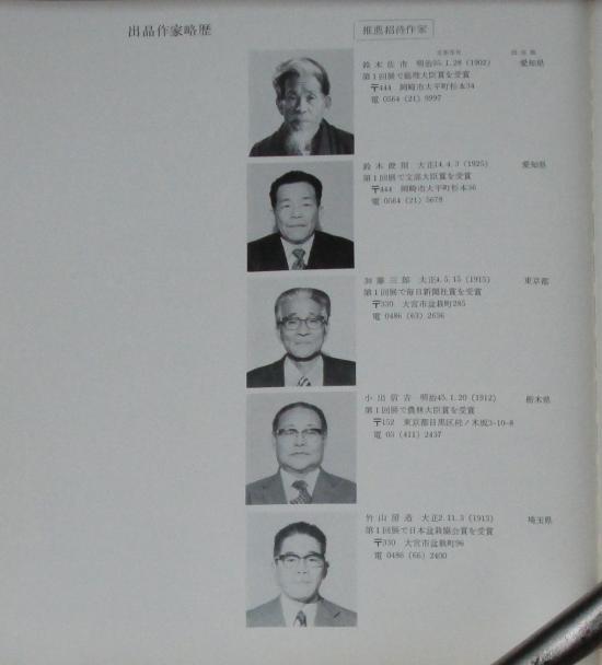 http://www.espritsdegoshin.fr/components/com_agora/img/members/2032/mini_sakufu-ten-2---1977-74.JPG