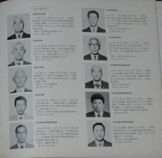 http://www.espritsdegoshin.fr/components/com_agora/img/members/2032/mini_sakufu-ten-2---1977-75.JPG