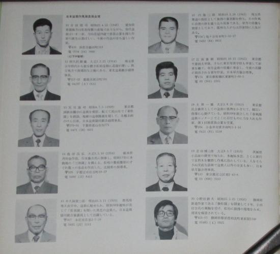 http://www.espritsdegoshin.fr/components/com_agora/img/members/2032/mini_sakufu-ten-2---1977-76.JPG