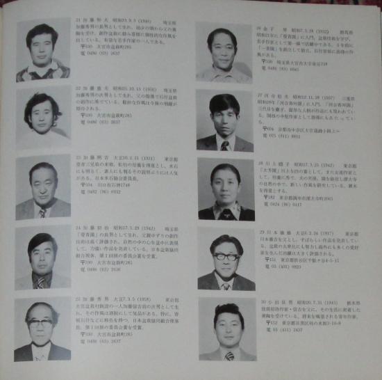 http://www.espritsdegoshin.fr/components/com_agora/img/members/2032/mini_sakufu-ten-2---1977-77.JPG