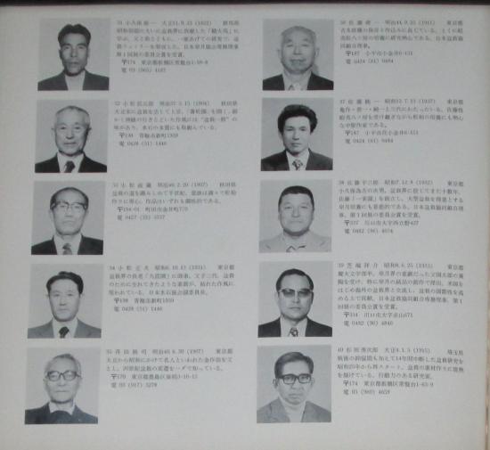 http://www.espritsdegoshin.fr/components/com_agora/img/members/2032/mini_sakufu-ten-2---1977-78.JPG