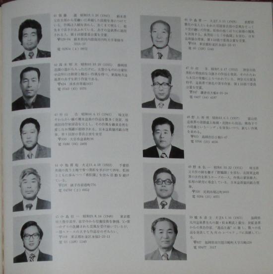 http://www.espritsdegoshin.fr/components/com_agora/img/members/2032/mini_sakufu-ten-2---1977-79.JPG