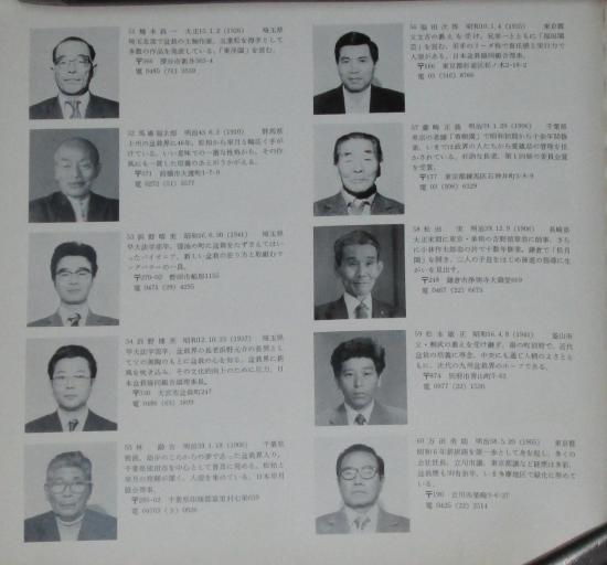 http://www.espritsdegoshin.fr/components/com_agora/img/members/2032/mini_sakufu-ten-2---1977-80.JPG