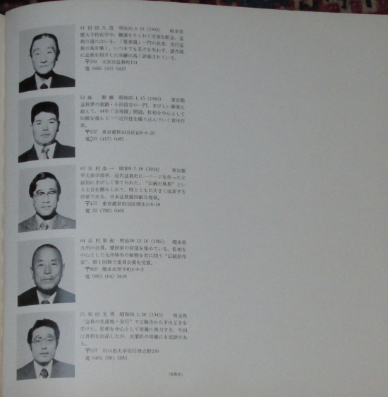 http://www.espritsdegoshin.fr/components/com_agora/img/members/2032/mini_sakufu-ten-2---1977-81.JPG