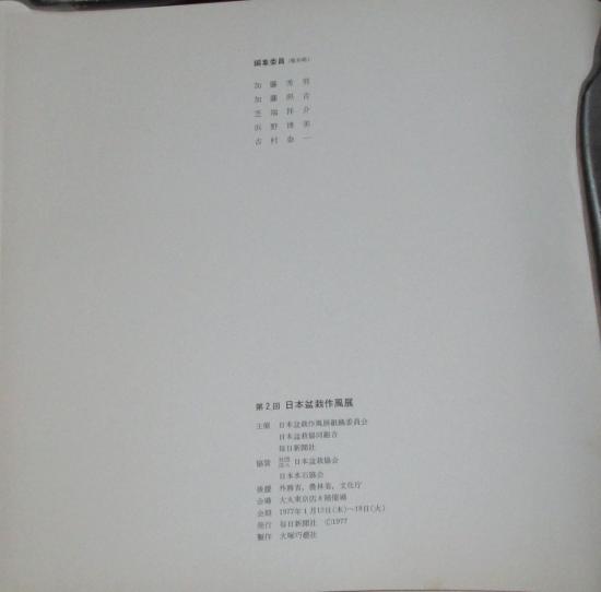 http://www.espritsdegoshin.fr/components/com_agora/img/members/2032/mini_sakufu-ten-2---1977-82.JPG